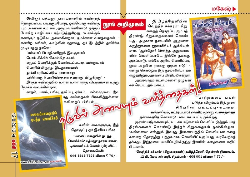 Tamiltheeni_Book review